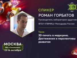 3D Print Expo: Роман Горбатов расскажет о примерах применения 3D-печати в медицине