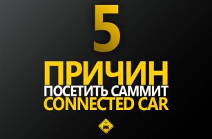 5 причин посетить саммит Connected Car