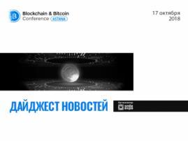 6,5 лет за продажу несуществующих биткоинов и популяризация криптоматов: новости из мира криптовалют за неделю