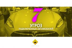 7 угроз подключенного автомобиля