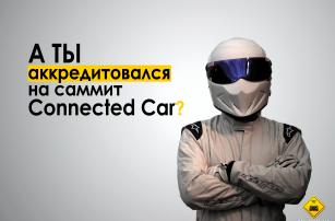 Аккредитация на саммит Connected Car