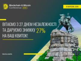 Акція до Дня Незалежності України: -27% на квитки з нагоди 27-ї річниці