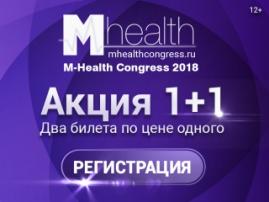 Акция! 2 билета на M‑Health Congress по цене 1