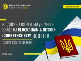 Акция ко Дню Конституции Украины: успейте купить билеты на Blockchain & Bitcoin Conference Kyiv по суперцене