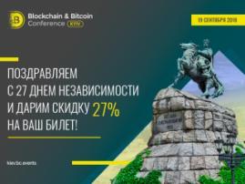 Акция ко Дню Независимости Украины: -27% на билеты в честь 27 годовщины