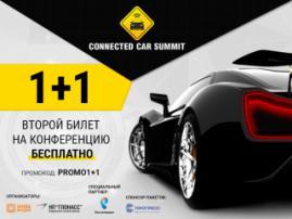 Акция на билеты Connected Car Summit: два билета на конференцию – по цене одного