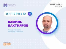 Акушер-гинеколог Камиль Бахтияров: «Закон о телемедицине нуждается в доработке»