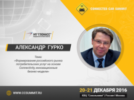 Александр Гурко расскажет на Connected Car Summit о рынке услуг на базе Connectivity
