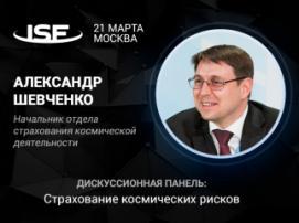Александр Шевченко из «Ингосстраха» поучаствует в дискуссии о страховании космических рисков