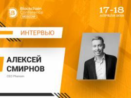 Алексей Смирнов, Phenom: «Главные проблемы ICO – юрисдикция и безопасность»