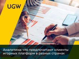Аналитика: что предпочитают клиенты игорных платформ в разных странах