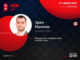 Арам Погосян из ODDS.ru станет модератором второго дня Russian Gaming Week