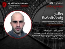 როგორ უნდა დარეგულირდეს საქართველოში კრიპტო-ვალუტის ბაზარი? ამის შესახებ Association Blockchain Georgia - ს თანადამფუძნებელი მოგვითხრობს