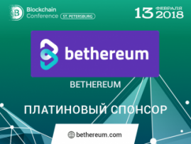 Bethereum – Платиновый спонсор Blockchain Conference St. Petersburg