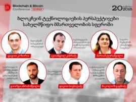 ბლოკჩეინ-ტექნოლოგიები საქართველოს სახელმწიფო მმართველობაში - პანელური დისკუსიის თემა Blockchain & Bitcoin Conference Georgia-ს ფარგლებში
