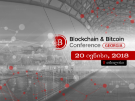 Blockchain & Bitcoin Conference Georgia 2018: მაინინგი, კრიპტობიზნესი და რეგულირება საქართველოში