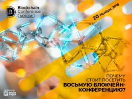 Blockchain Conference Moscow: почему стоит посетить восьмую блокчейн-конференцию?