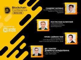 Blockchain Conference Moscow собирает экспертов мирового класса