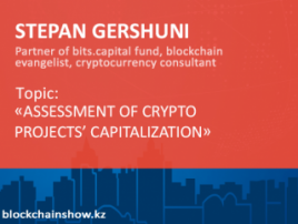 Blockchain evangelist Stepan Gershuni (BitFury) to speak about cryptocurrency use in business