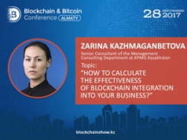 Blockchain use in business. KPMG representative will dwell on main advantages