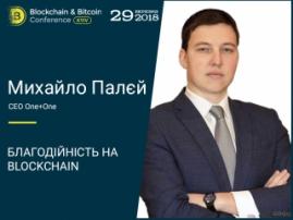 Блокчейн для благодійності: доповідь Михайла Палєя на Blockchain & Bitcoin Conference Kyiv