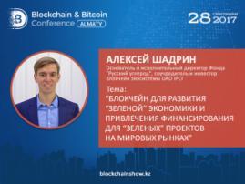 Блокчейн для экологии. Доклад главы экофонда «Русский углерод» на Blockchain & Bitcoin Conference Almaty