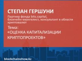 Блокчейн-евангелист Степан Гершуни (BitFury) расскажет о применении криптовалюты в бизнесе