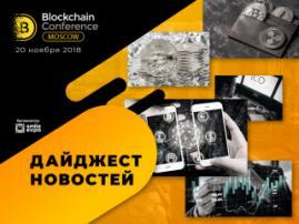 Блокчейн-предложения от РАКИБ и МВФ: главные новости в мире криптовалют