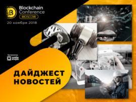 Блокчейн-таможня и новый ASIC для майнинга: главные новости в сфере блокчейна