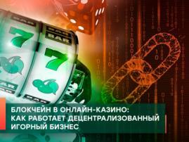 Блокчейн в онлайн-казино: как работает децентрализованный игорный бизнес