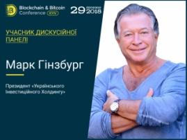 Блокчейн-євангеліст Марк Гінзбург – новий учасник панельної дискусії  Blockchain & Bitcoin Conference Kyiv