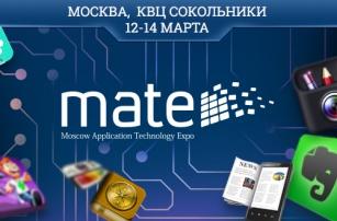 Большая выставка технологий MATE 2015