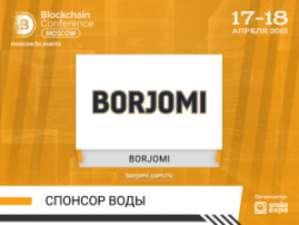 Borjomi обеспечит водой гостей Blockchain Conference Moscow