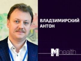Чего ожидать от закона о телемедицине, объяснит Антон Владзимирский на M-Health Congress 2017