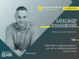Какие проблемы решают блокчейн и смарт-контракты в киберспорте – расскажет CEO & Co-Founder DreamTeam Александр Кохановский