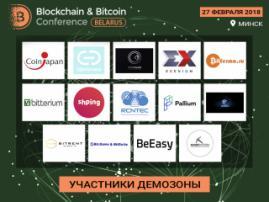 Что покажут в демозоне Blockchain & Bitcoin Conference Belarus?