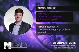 Что позволит обеспечить информационную безопасность медицинских устройств, узнайте на M-Health Congress