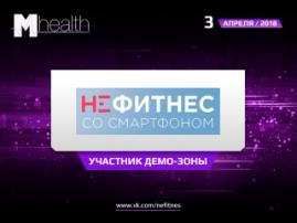 Что привез «НеФитнес» на M-Health Congress?