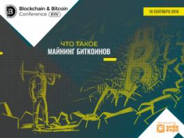Что такое майнинг биткоинов и как это работает?