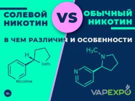 Что такое солевой никотин и чем он отличается от обычного