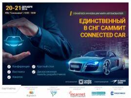 Что Вас ждет во второй день Connected Car Summit