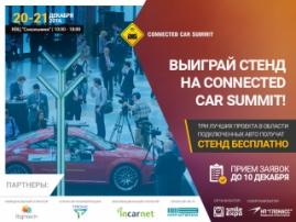 Connected Car Summit и НП «ГЛОНАСС» объявляют конкурс стартапов в сфере подключенных автомобилей