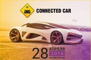 Connected Car Summit: последние новинки рынка подключенных автомобилей