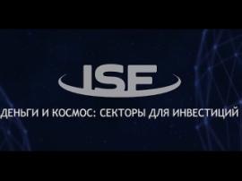 Деньги и Космос: секторы для инвестиций