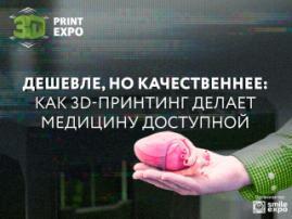 Дешевле, но качественнее: как 3D-принтинг делает медицину доступной