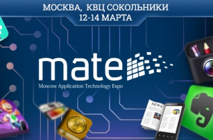 Discover new opportunities for your business at the conference in the framework of MATE 2015