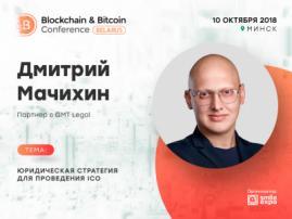 Дмитрий Мачихин, партнер GMT Legal, расскажет о юридической стратегии для ICO