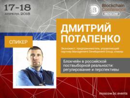 Дмитрий Потапенко расскажет о регулировании и перспективах блокчейна после выборов