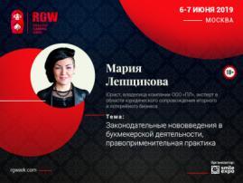 Доклад юриста ООО «ПЛ» Марии Лепщиковой: новые законы для букмекеров