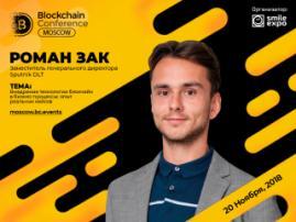 Доклад заместителя главы Sputnik DLT Романа Зака: блокчейн в бизнесе